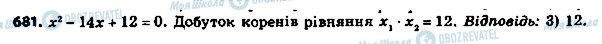 ГДЗ Алгебра 8 клас сторінка 681