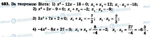 ГДЗ Алгебра 8 клас сторінка 683