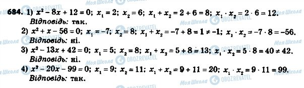 ГДЗ Алгебра 8 клас сторінка 684