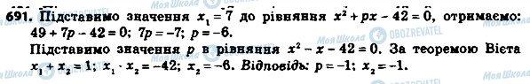 ГДЗ Алгебра 8 клас сторінка 691