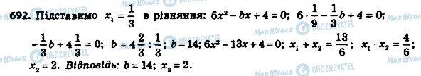 ГДЗ Алгебра 8 клас сторінка 692