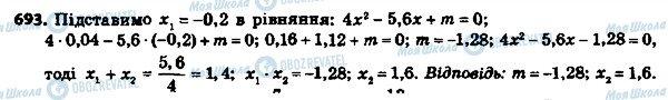 ГДЗ Алгебра 8 класс страница 693