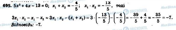 ГДЗ Алгебра 8 клас сторінка 695
