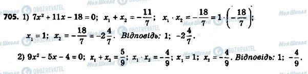 ГДЗ Алгебра 8 клас сторінка 705