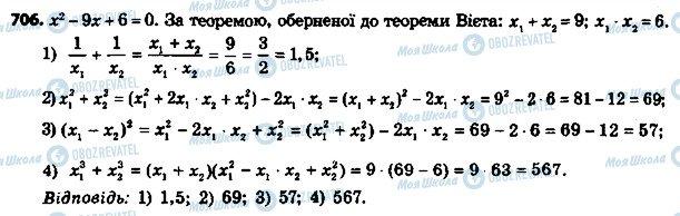ГДЗ Алгебра 8 клас сторінка 706