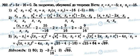 ГДЗ Алгебра 8 клас сторінка 707
