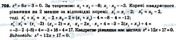 ГДЗ Алгебра 8 клас сторінка 708