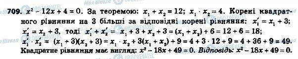 ГДЗ Алгебра 8 класс страница 709