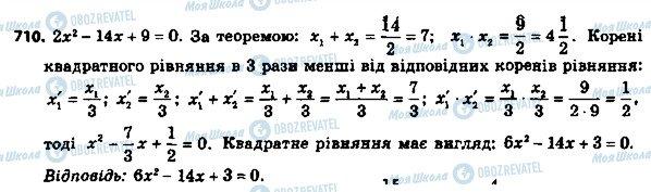 ГДЗ Алгебра 8 клас сторінка 710