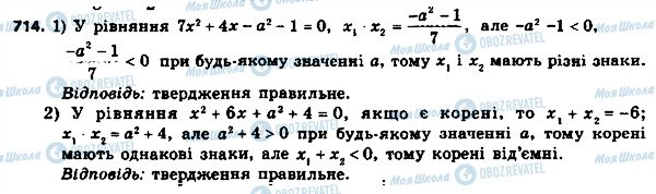 ГДЗ Алгебра 8 клас сторінка 714