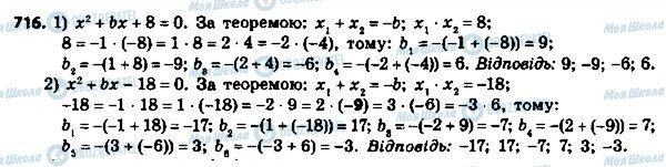 ГДЗ Алгебра 8 класс страница 716