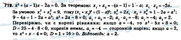 ГДЗ Алгебра 8 клас сторінка 719
