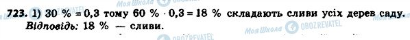 ГДЗ Алгебра 8 клас сторінка 723
