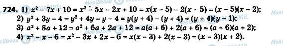 ГДЗ Алгебра 8 клас сторінка 724