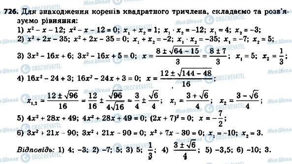 ГДЗ Алгебра 8 клас сторінка 726