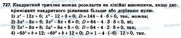 ГДЗ Алгебра 8 клас сторінка 727