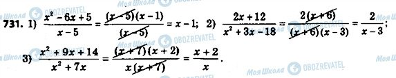 ГДЗ Алгебра 8 клас сторінка 731