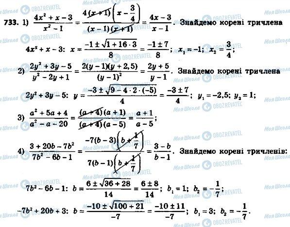 ГДЗ Алгебра 8 клас сторінка 733