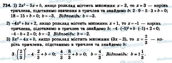 ГДЗ Алгебра 8 клас сторінка 734