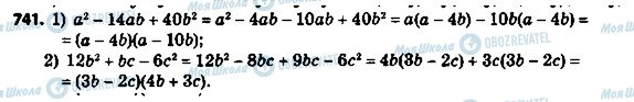 ГДЗ Алгебра 8 клас сторінка 741