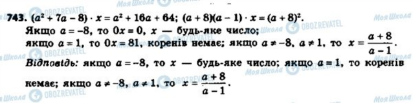 ГДЗ Алгебра 8 клас сторінка 743