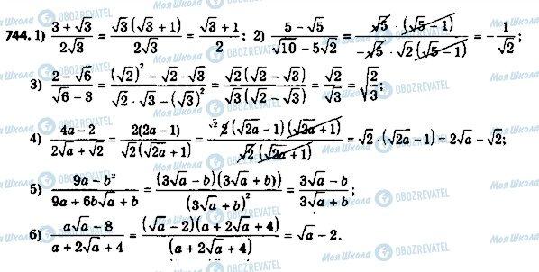 ГДЗ Алгебра 8 клас сторінка 744