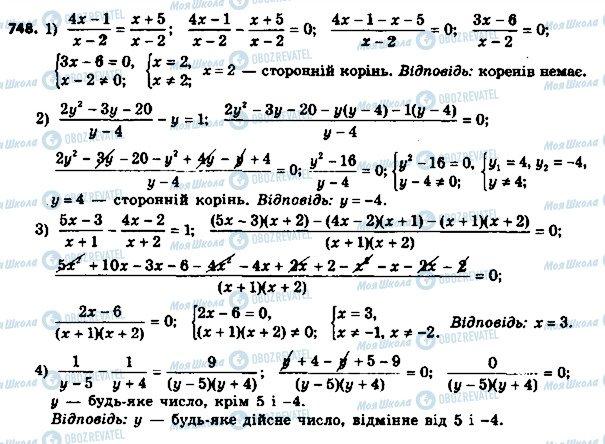 ГДЗ Алгебра 8 класс страница 748