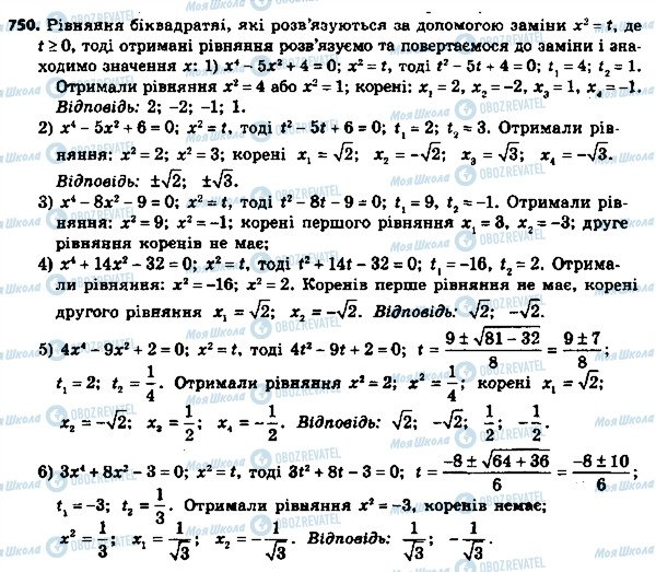 ГДЗ Алгебра 8 клас сторінка 750