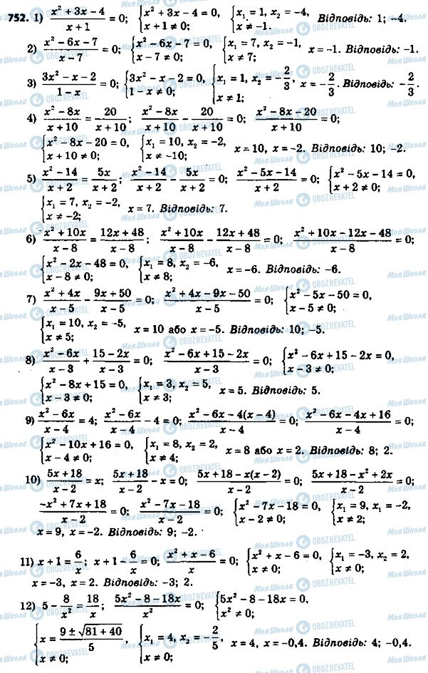 ГДЗ Алгебра 8 клас сторінка 752