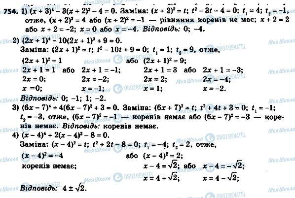 ГДЗ Алгебра 8 клас сторінка 754