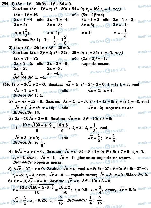 ГДЗ Алгебра 8 клас сторінка 755