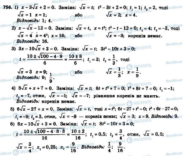 ГДЗ Алгебра 8 класс страница 756