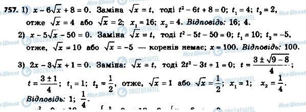 ГДЗ Алгебра 8 клас сторінка 757