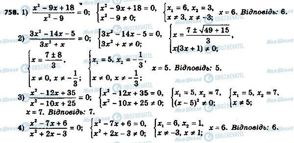ГДЗ Алгебра 8 клас сторінка 758