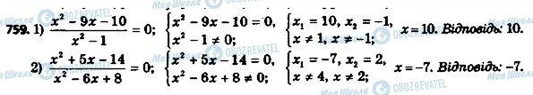 ГДЗ Алгебра 8 клас сторінка 759