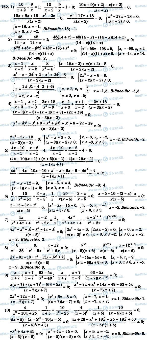 ГДЗ Алгебра 8 клас сторінка 762