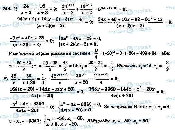 ГДЗ Алгебра 8 клас сторінка 764