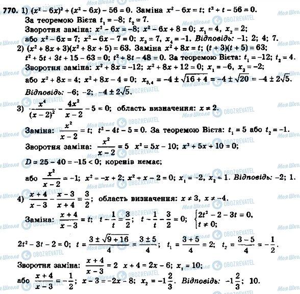 ГДЗ Алгебра 8 клас сторінка 770