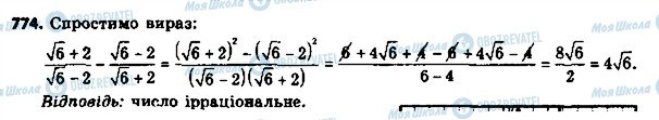 ГДЗ Алгебра 8 клас сторінка 774
