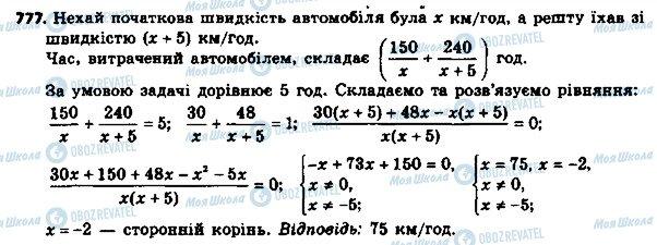 ГДЗ Алгебра 8 клас сторінка 777