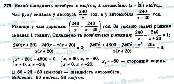 ГДЗ Алгебра 8 клас сторінка 779