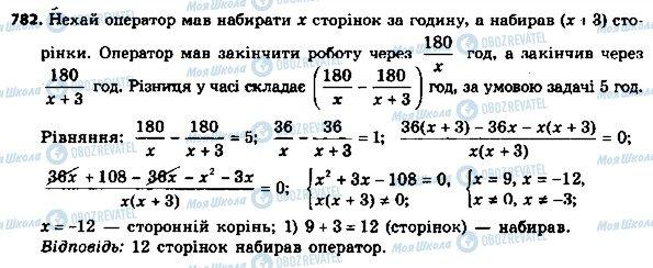ГДЗ Алгебра 8 клас сторінка 782