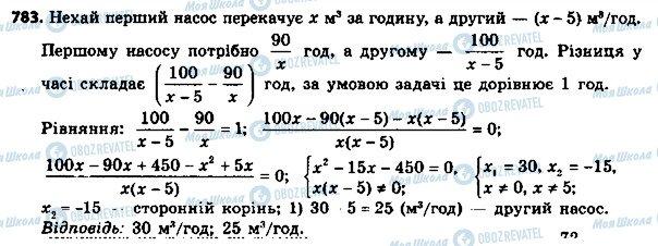 ГДЗ Алгебра 8 клас сторінка 783
