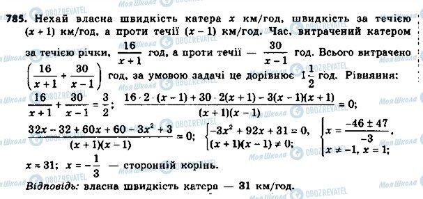 ГДЗ Алгебра 8 класс страница 785