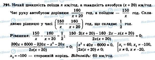 ГДЗ Алгебра 8 класс страница 791