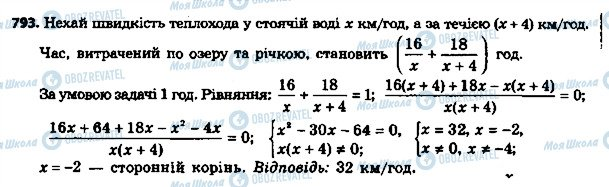 ГДЗ Алгебра 8 клас сторінка 793