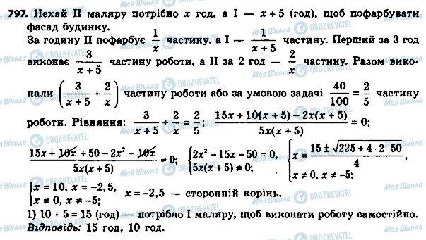 ГДЗ Алгебра 8 клас сторінка 797
