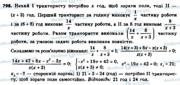 ГДЗ Алгебра 8 клас сторінка 798