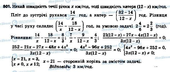 ГДЗ Алгебра 8 клас сторінка 801