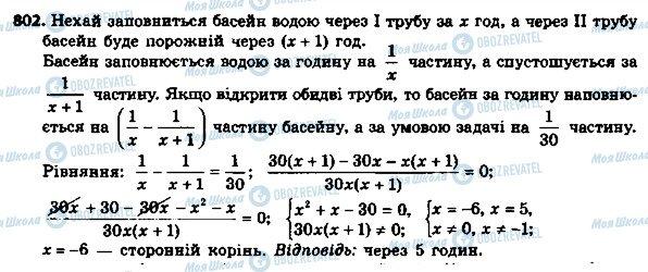 ГДЗ Алгебра 8 клас сторінка 802